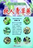 救人青草藥(全彩)