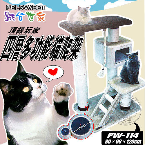 【 培菓平價寵物網 】PETSWEET》跳台世家 PW-114頂級玩家四層多功能貓跳台‧堅固耐用易攀爬