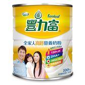 豐力富全家人營養調養奶粉1.6kg【愛買】