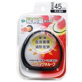 專品藥局 易利氣 磁力項圈 (45cm)( 黑色) 【2007498】