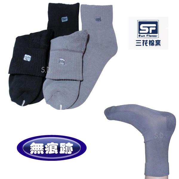 Sun Flower 三花無痕肌1/2男女運動襪~加厚毛巾底專業運動適用