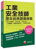 (二手書)工業安全技師歷年經典題庫總彙(含工安管理、工安工程、人因工程、工衛概..