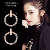 【免運到手價$98】韓版人工锆石耳環鑲鑽圓環小耳釘韓國氣質簡約耳飾品