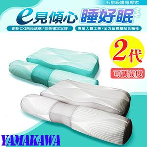 家e枕二代可調高度【YAMAKAWA】可水洗護頸枕頭(贈提袋)綠色x1入
