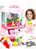 抓娃娃機迷你小型遊戲機兒童益智玩具夾公仔投幣機 igo 完美情人精品館