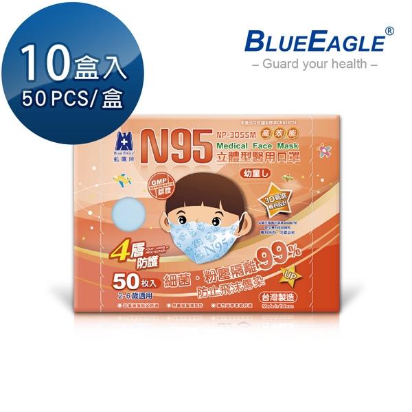 【醫碩科技】藍鷹牌 NP-3DSSM*10 立體型2-6歲幼童醫用口罩 50片*10盒