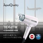 [福利品]TESCOM TID6J 自動電壓吹風機(白色)