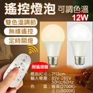 攝彩@遙控燈泡(可調色溫)-12W LED燈泡 閱讀燈泡 無線遙控雙色溫 E27燈泡12瓦夜燈