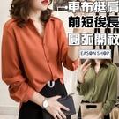 EASON SHOP(GW0491)簡約純色肩膀車布側開衩排釦V領長袖襯衫 寬鬆顯瘦 修身 綠色 橘色 前短後長