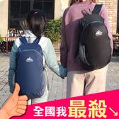 後背包 收納包 輕量 背包 電腦包 登山包 出國 大容量 防潑水 可摺疊後背包【N030】米菈生活館