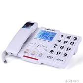 中諾C219固定電話機家用大鈴聲大按鍵老人機座機一鍵撥號老年座式 歐韓時代