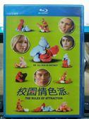 挖寶二手片-Q08-001-正版BD【校園情色派】-藍光電影(直購價)