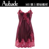 Aubade-蠶絲S-L蕾絲短襯裙(豆沙紅)MS40