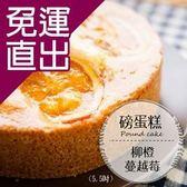 振頤軒 糖漬柳橙磅蛋糕5.5吋【免運直出】