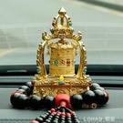 車載太陽能轉經筒車內創意擺件西藏轉經桶汽車轉經輪平安裝飾品男 樂活生活館