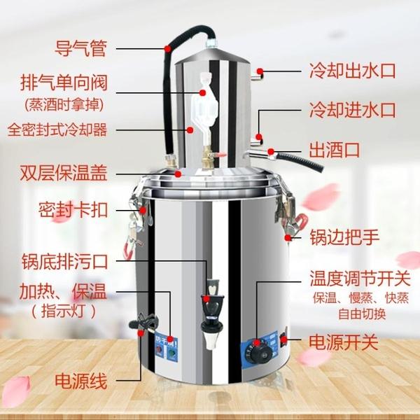 欣順昊小型家用全自動電加熱釀酒機釀酒設備智慧恒溫發酵桶精油機 夢幻小鎮「快速出貨」