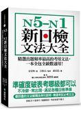 N5 N1新日檢文法大全:精選出題頻率最高的考用文法,一本全包全級數通用!
