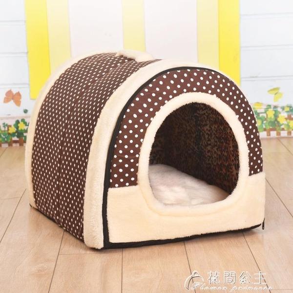 狗窩冬季保暖寵物小型犬可拆洗貓咪窩貓泰迪貴賓小房子貓窩封閉式 快速出貨YJT