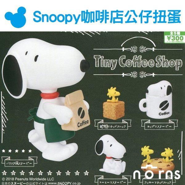 【T-ARTS扭蛋 Snoopy咖啡店公仔】Norns 日本轉蛋 史努比 糊塗塔克胡士托 桌上小物 療癒 狗狗小鳥