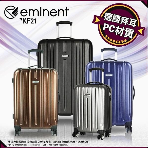 詢問另有優惠價《熊熊先生》eminent萬國通路 髮絲紋 輕量大容量旅行箱 行李箱 23吋 KF21 送好禮