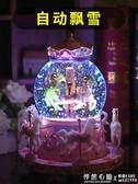 旋轉木馬音樂盒水晶球八音盒生日禮物女生兒童小女孩七夕節送女友 怦然心動