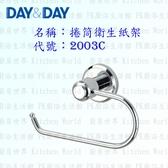 【PK廚浴生活館】 高雄 Day&Day 日日 不鏽鋼衛浴配件 2003C 捲筒衛生紙架 毛巾架