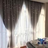 窗簾遮光鏤空星星臥室掛鉤式遮陽隔熱防曬北歐【古怪舍】
