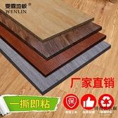 地板革自粘PVC地板貼紙地板膠防水耐磨塑膠加厚【時尚大衣櫥】