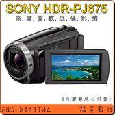 【福笙】SONY HDR-PJ675 (索尼公司貨) 送64GB+FV100副電+座充+保貼 附原廠攝影包