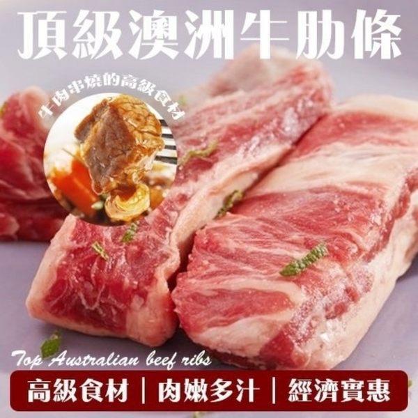 【海肉管家】頂級澳洲穀飼牛肋條切段X1包【250克±10%/包】