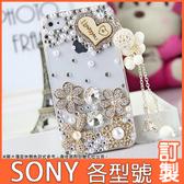SONY Xperia5 Xperia1 II 10 II 10+ Xperia1 XA2 Ultra XZ3 XZ2 L3 愛心花朵 手機殼 水鑽殼 訂製