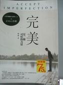 【書寶二手書T1/心靈成長_KNP】完美是一種可怕的力量:用不完美來翻轉人生..._榴槤