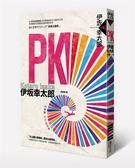 (二手書)PK