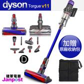 [建軍電器]Dyson 戴森 V11 SV14 Absolute Torque 無線手持吸塵器 集塵桶加大版 雙主吸頭 十吸頭組