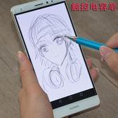 蘋果ipad細頭圓盤平板電容筆三星vivo小米oppo華為手機繪畫觸控筆