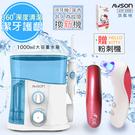 【日本AWSON歐森】全家健康SPA沖牙機/洗牙機(AW-3300)大容量旗艦版贈好禮AR-783