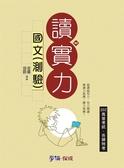 (二手書)國文(測驗):讀實力:2013高普考試.各類特考(學儒)