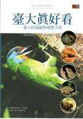 (二手書)臺大真好看:臺大校園動物導覽手冊