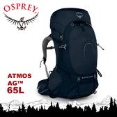 【OSPREY 美國 ATMOS AG 65 M 登山背包《團結藍》65L】後背包/健行/雙肩背包/旅行