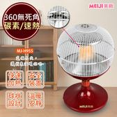【MEIJI美緻】360°無死角碳素電暖器(MJ-H955)速熱/快暖/安靜