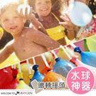 親子同樂夏日神奇秒充水球神器 打水仗 【3束裝】