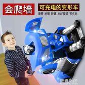 爬墻車變形車遙控汽車玩具可充電動兒童玩具男女孩2-10歲qm 藍嵐