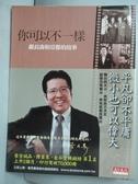 【書寶二手書T8/財經企管_ZIU】你可以不一樣-嚴長壽和亞都的故事_吳錦勳