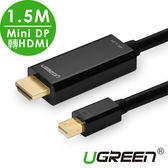 現貨Water3F綠聯 1.5M MINI DP轉HDMI傳輸線 黑色
