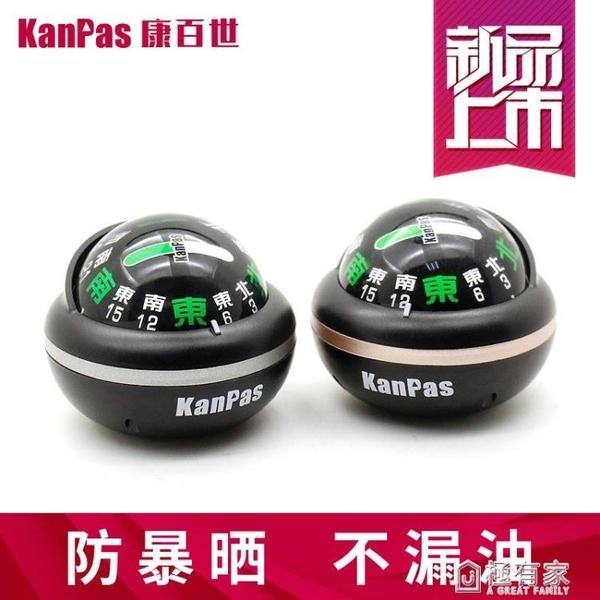 行駛專用 KANPAS車載指南針 車用指南球 高精度 防暴曬不漏油 極有家