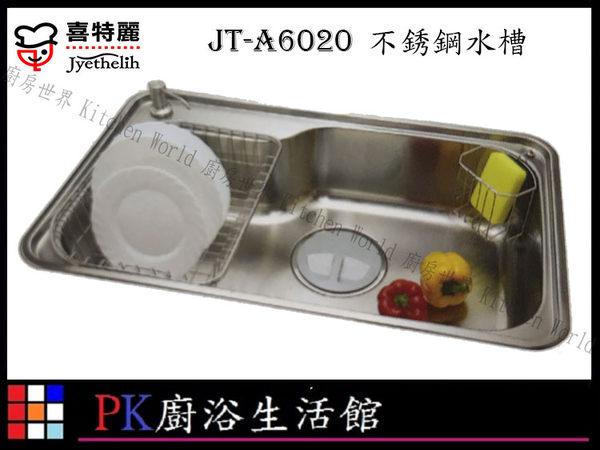 ❤PK廚浴生活館❤高雄喜特麗 JT-A6020 不鏽鋼水槽 舊型號 JT-A6012 ☆表面毛絲面效果處理