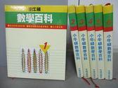 【書寶二手書T4/語言學習_JLS】小牛頓數學百科_1~6冊合售