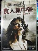 影音專賣店-P03-451-正版DVD-電影【食人集中營】-戴夫法蘭科