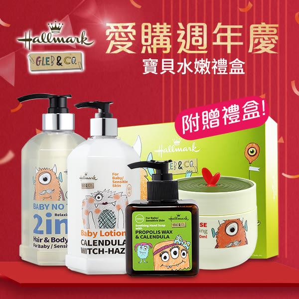 Hallmark合瑪克 愛購週年慶 寶貝水嫩禮盒【BG Shop】泡泡露+修護/輕盈乳+萬用膏+潔手乳