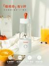 【免運】榨汁杯 果汁機 榨汁機 隨身 電動攪拌機 便攜式榨汁機 USB充電 破壁機 電動果汁機